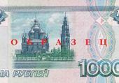 Puzzle argent russe