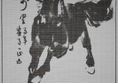 cheval fougueux