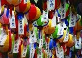 Lanternes de Corée du sud